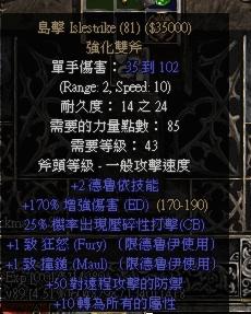 出德鲁伊 2技能加10属性的斧头附图属性